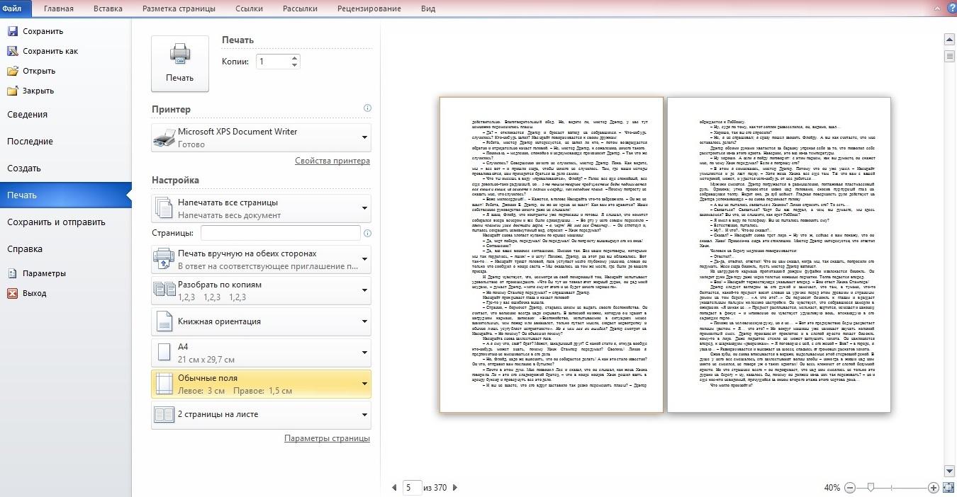 Как сделать в ворде документ в виде книги